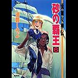 流血女神伝 砂の覇王6 (集英社コバルト文庫)