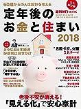 定年後のお金と住まい 2018 (週刊朝日ムック)