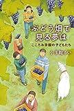 ぶどう畑で見る夢は:こころみ学園の子どもたち