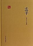 孟子 (国学典藏)