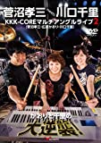菅沼孝三 meets 川口千里 KKK-COREマルチアングルライブ 2 かおりと千里の大逆襲! [DVD]