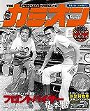 カミオン 2017年 07月号 No.415 [雑誌]