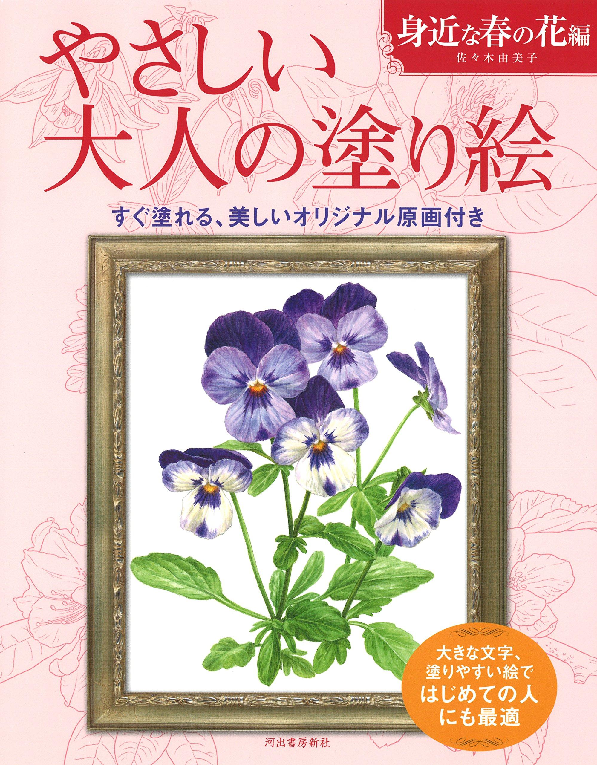 やさしい大人の塗り絵 身近な春の花編 佐々木 由美子 本 通販 Amazon