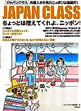 JAPANCLASS―ちょっとは控えてくれよ、ニッポン!