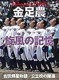 金足農 旋風の記憶 [雑誌] (週刊朝日増刊)