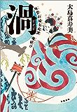 渦 妹背山婦女庭訓 魂結び (文春e-book)