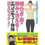 腰・ひざ・肩の痛みが消える!  エゴスキュー体操DVDブック (アメリカで大人気の超簡単メソッド)
