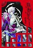妖飼兄さん(1) (Gファンタジーコミックス)