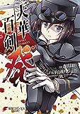 天華百剣 -発- (電撃コミックスNEXT)