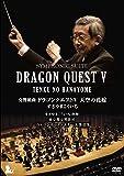 交響組曲「ドラゴンクエストV」天空の花嫁 DVD[完全限定生産版]