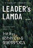 LEADER's LAMDA