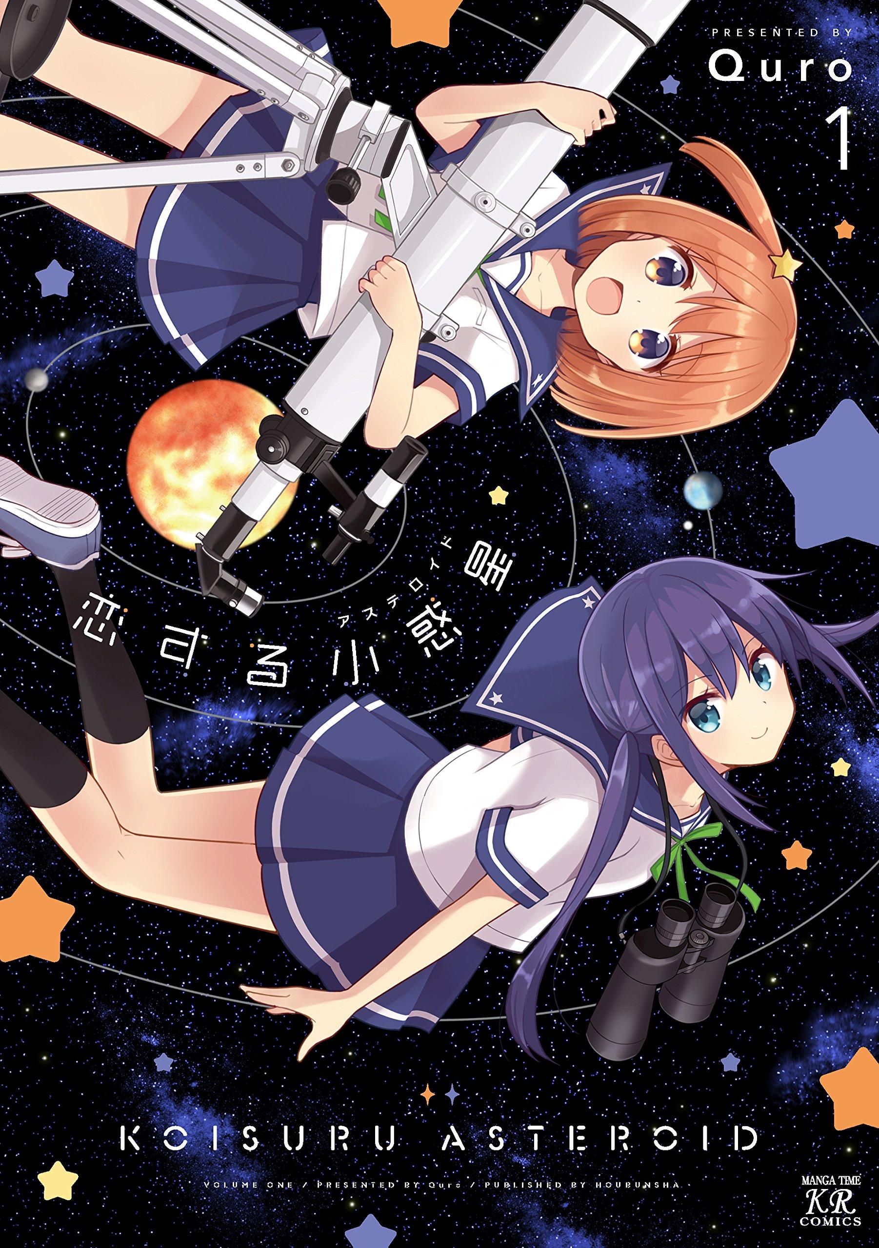 恋する小惑星 1