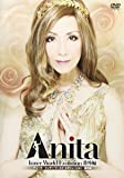 Anita ~ Inner World Evolution 番外編 [DVD]