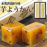 本場川越の味【芋ようかん】 2本入/厳選された「さつま芋」の素材を生かすように丹念に練り上げた伝統の逸品。