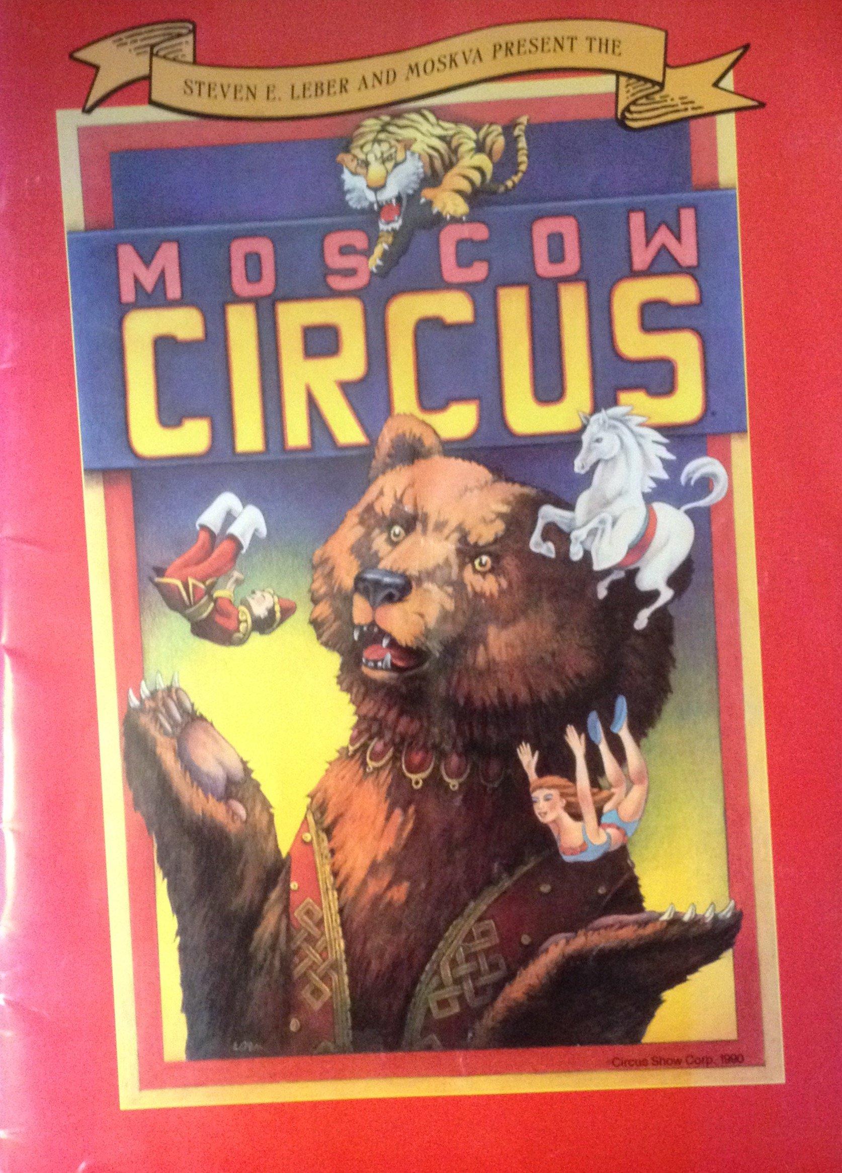 Циркус клуб москва разговорный английский клуб в москве для начинающих