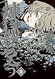 煉獄に笑う 8巻 (マッグガーデンコミックス Beat'sシリーズ)