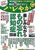 朝日脳活マガジン ハレやか 2018年 4/2 号 [雑誌] (週刊朝日増刊)