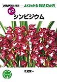 新版 シンビジウム (NHK趣味の園芸 よくわかる栽培12か月)