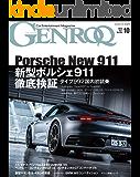 GENROQ (ゲンロク) 2019年 10月号 [雑誌]