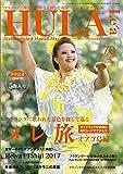 HULALe'a(フラレア) 2017年 11 月号 [雑誌]