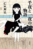 千夜と一夜の物語 (文春e-book)
