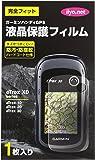 GARMIN eTrex10/20/30用 液晶保護フィルム 70005