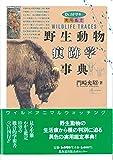 野生動物痕跡学事典