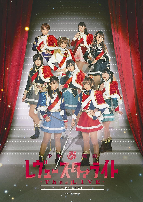 少女☆歌劇 レヴュースタァライト The LIVE #1 revival Blu-ray