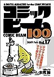 コミックビーム100 2019 Feb. Vol.17 [雑誌]