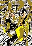 ハッピークソライフ 1 (バンブーコミックス Qpaコレクション)