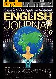 [音声DL付]ENGLISH JOURNAL (イングリッシュジャーナル) 2018年6月号 ~英語学習・英語リスニングのための月刊誌 [雑誌]