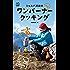 シェルパ斉藤の元祖ワンバーナークッキング エイ出版社のアウトドアムック
