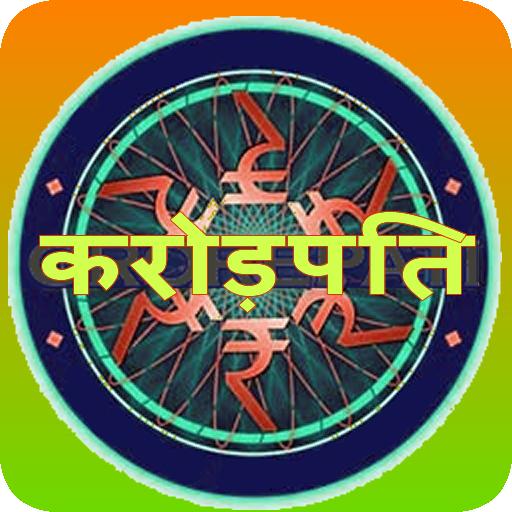 kbc-8-hindi-crorepati-quiz