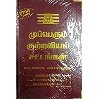 Criminal Major Acts (CRPC, IPC and IEA) in Tamil - முப்பெரும் குற்றவியல் சட்டங்கள் - கையடக்க பதிப்பு