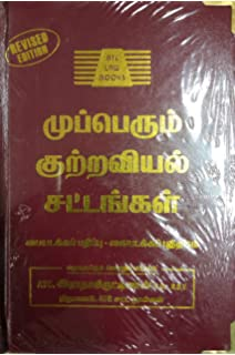 Buy In Tamil - Indian Penal Code ( IPC in Tamil) Book Online at Low