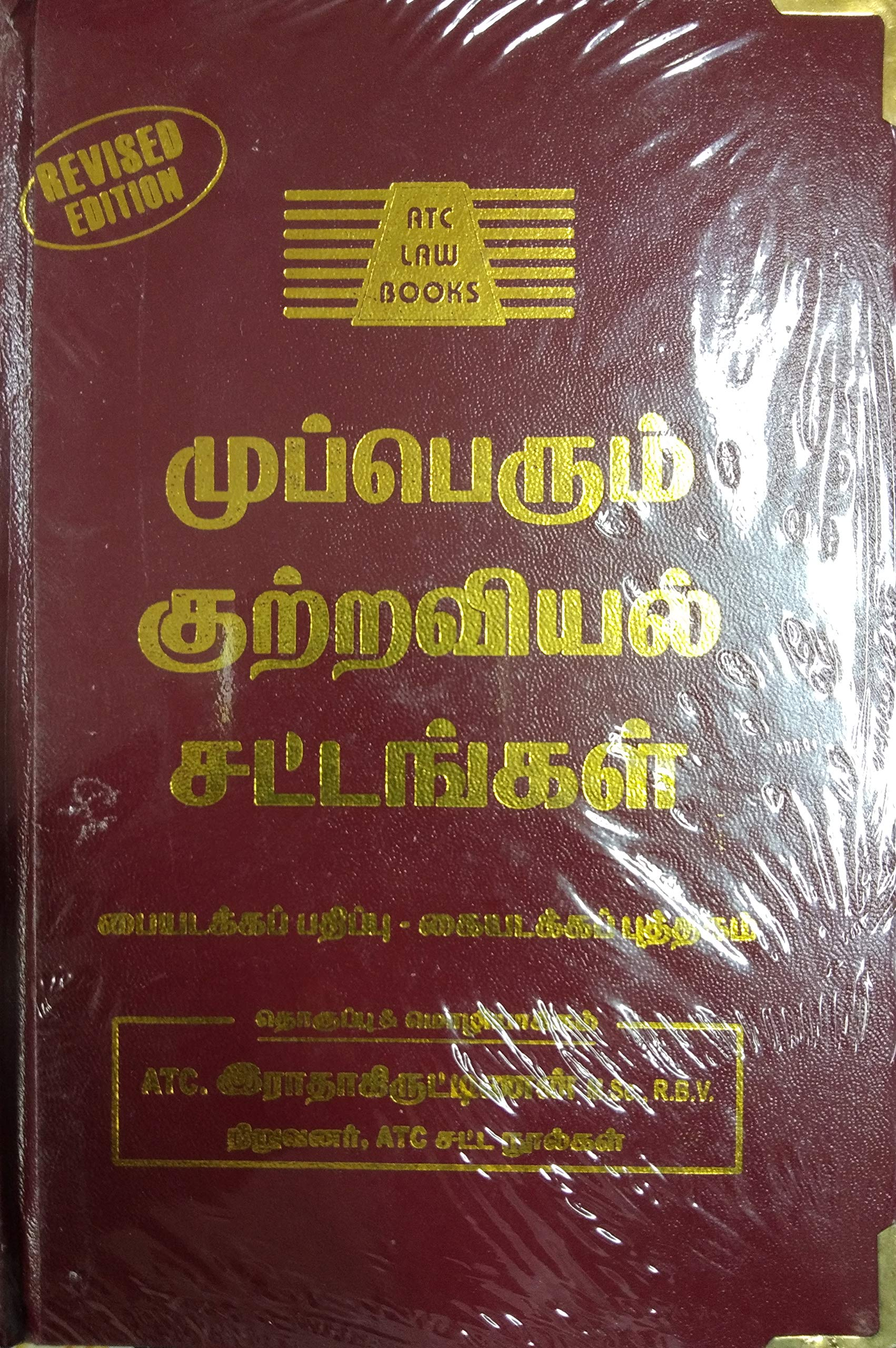 Buy Criminal Major Acts (CRPC, IPC and IEA) in Tamil