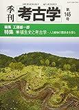 第145号 植生史と考古学―人と植物の関係史を探る (季刊考古学)