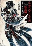 ネガレアリテの悪魔 贋者たちの輪舞曲 (角川文庫)