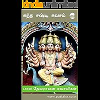 Kandha Sasti Kavasam  (Tamil)