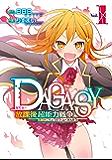 DAGASY 放課後超能力戦争 1巻 (デジタル版ガンガンコミックスONLINE)