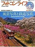 DVD付 フォトコンライフ(65) (双葉社スーパームック)