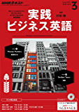 NHKラジオ 実践ビジネス英語 2017年 3月号 [雑誌] (NHKテキスト)