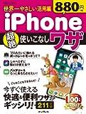 世界一やさしい 活用編 iPhone 超絶使いこなしワザ (インプレスムック)