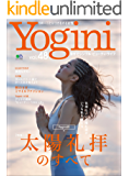 Yogini(ヨギーニ) Vol.48[雑誌]