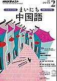 NHKラジオ まいにち中国語 2017年 2月号 [雑誌] (NHKテキスト)