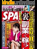 週刊SPA!(スパ)  2017年 3/14 号 [雑誌] 週刊SPA! (デジタル雑誌)