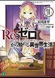 Re:ゼロから始める異世界生活 11<Re:ゼロから始める異世界生活> (MF文庫J)