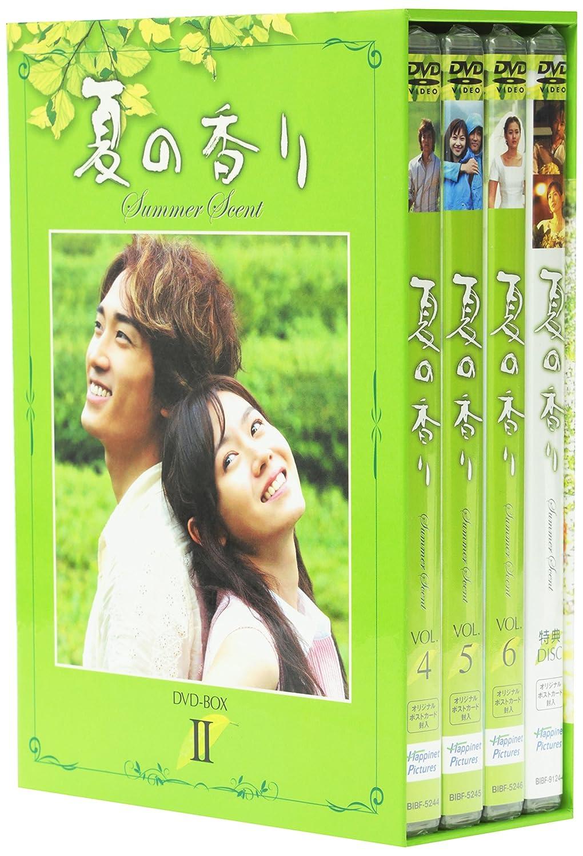 夏の香り DVD-BOX 2 B0002ZEU4A