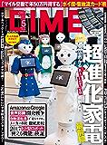 DIME (ダイム) 2017年 5月号 [雑誌]