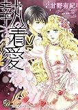 執着愛~囚われの巫女は王子に奪われる~ (乙女ドルチェ・コミックス カ 2-1)